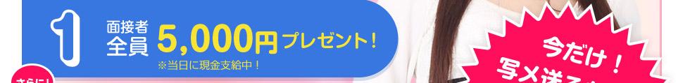 面接者全員写メを送るだけで35000円GET!! キャンペーン1「5000円プレゼント!」 ※当日に現金支給中!
