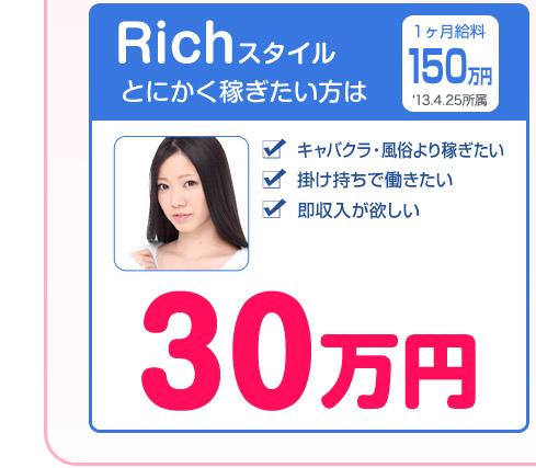 「RICHスタイル(とにかく稼ぎたい方は)」 ・キャバクラ・風俗より稼ぎたい ・掛け持ちで働きたい ・即収入が欲しい 「所属祝い金:40万円」