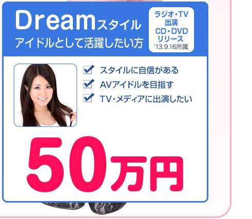 「DREAMスタイル(アイドルとして活躍したい方)」 ・短期で稼ぎたい ・好きな時間に働きたい ・顔バレしたくない 「所属祝い金:60万円」