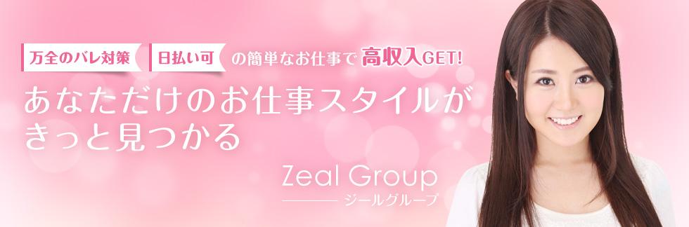 万全のバレ対策日払い可の簡単なお   仕事で高収入GET!あなただけのお仕事スタイルがきっと見つかるZeal Group ジールグループ